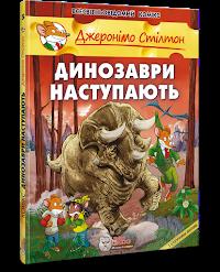 Комікс Динозаври наступають
