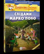 Комікс Слідами Марко Поло