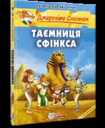 Комікс Таємниця Сфінкса