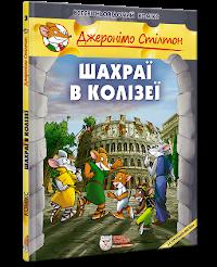 Комікс Шахраї в Колізеї