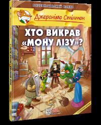 Комікс Хто викрав Мону Лізу