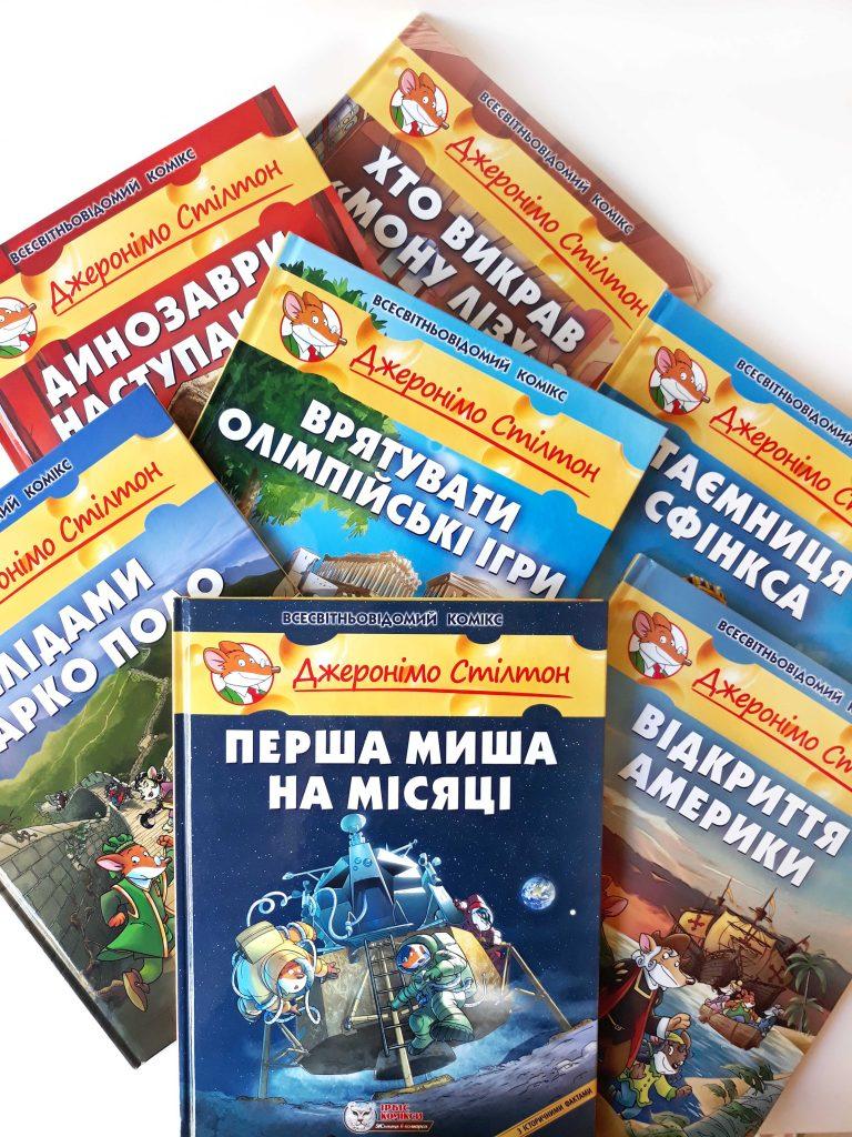 комікси для дітей