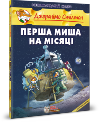 Комікс Перша миша на Місяці