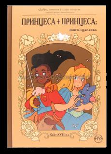 Принцеса + Принцеса
