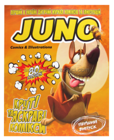 JUNO (випуск 1)
