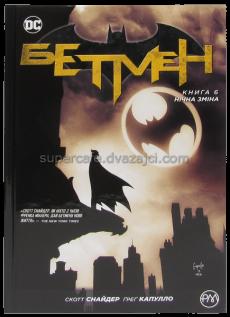 Бетмен. Книга 6. Нічна зміна