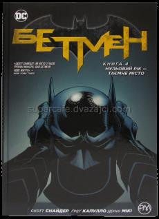 Бетмен. Книга 4. Нульовий рік - таємне місто