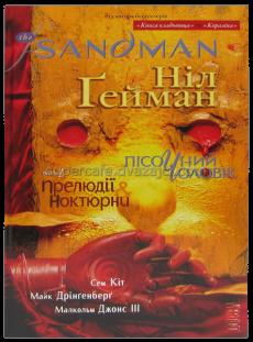 Sandman. Прелюдії & Ноктюрни