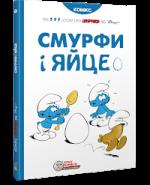 Комікс Смурфи і яйце