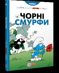 Комікс Чорні смурфи