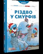 Комікс Різдво у Смурфів