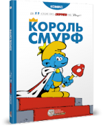 Комікс Король Смурф