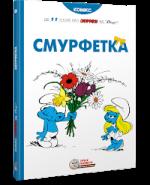 Комікс Смурфетка