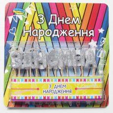"""Набір свічок """"З днем народження"""" срібло"""