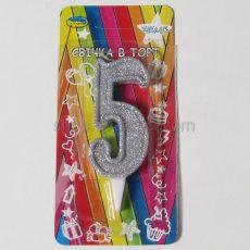 Свічка-цифра 5 срібло
