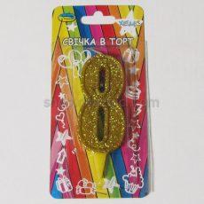 Свічка-цифра 8 золота