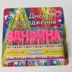 """Набір свічок """"З днем народження"""" рожевий"""