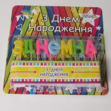 """Набір свічок """"З днем народження"""" різнокольоровий"""