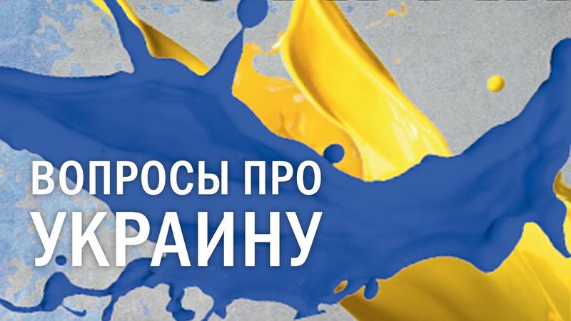 питання про Україну